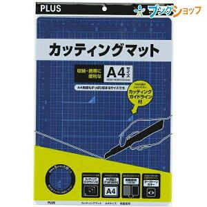 プラス カッター カッティングマットA4 CS-A4 ぷらす PLUS 耐久性に優れたマット のり・接着剤が付着しにくい素材 5mm方眼入り A5・A6・CDジャケット・名刺サイズ用ガイドライン付 両面使用なリ