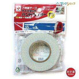 ニチバン 両面テープ ナイスタックハンドカッター詰替 NW-15CS