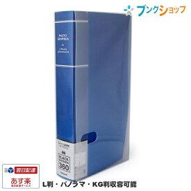 ナカバヤシ アルバム フォトグラフィリア L判360枚 ブルー PHL-1036-B