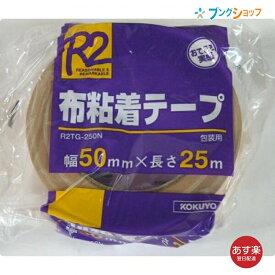 コクヨ 梱包テープ R2布粘着テープ 防水 防湿性 紙テープ 梱包 荷作り 段ボール密封 手で切れる 油性マーカーで書ける 重ね貼り可能 封かんに最適 定番の梱包商品 事務用品