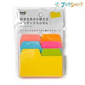 アックスコーポレーション 付箋紙 Pitta 好きな色から使えるインデックス付箋 90枚 ネオン1P C-SIF-01