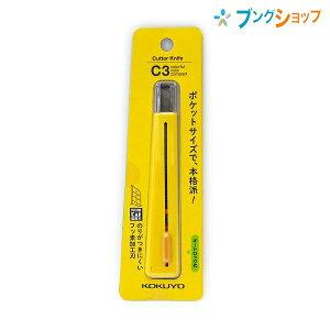コクヨ カッター カッター C3 シースリー 標準型 フッ素加工刃 黄 カラフル キュート コンパクト のりが付きにくい オートロック機能付 HA-S110Y 事務用品