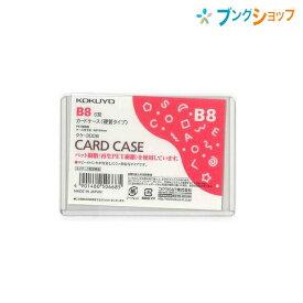 コクヨ カードケース カードケース 硬質タイプ B8 書類傷めずしっかりガード 非転写タイプ クケ-3008 ファイル 収容 集約 回覧 保管