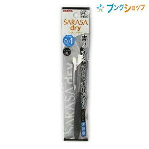 ゼブラ ボールペン サラサドライ 0.4mm 黒 ノック式ボールペンさらさら軽い書き味 鮮やかな発色 手帳 細かい文字書き 自分にあったカスタマイズ P-JJS31-BK