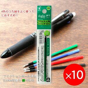 【10本まとめ売り】 フリクションボール多色・スリム用 替芯05 0.5mm径 緑 1本入り×10 LFBTRF-12EF-G こすると消える 摩擦熱で消せる 筆跡を消せる 消しカスが出ない 何度でも書き消し可能