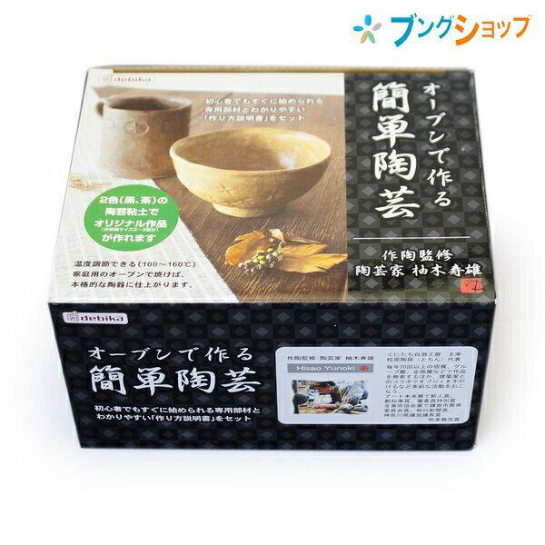 デビカ 工作 オーブンで作る簡単陶芸 090619