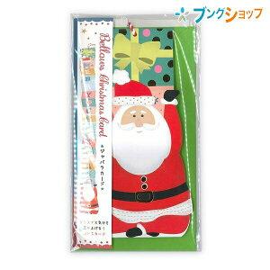 学研ステイフル グリーティングカード クリスマスジャバラカード サンタ X48-058 GAKKEN レターセット グリカ デザインカード カラフルカード 手紙 感謝の気持ち