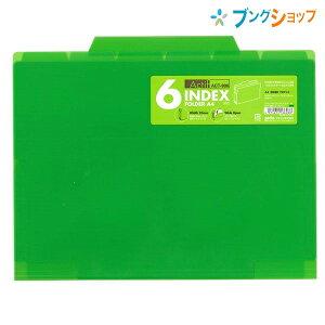 セキセイ クリアホルダー アクティフ 6インデックス A4 グリーン ACT-906-30 sedia せきせい ワイドオープンで入れやすい 書類 分類 整理整頓 マチ幅大きくタップリ収容 放り込むだけの簡単収納 6