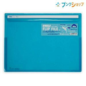 セキセイ クリアホルダー アクティフV フリップ ファイル ブルー ACT-5901-10 sedia 書類をわかりやすくスッキリ分類 プリント整理 書類を綺麗に仕切る 新感覚フラップ機能付 書類整理 フタ付き