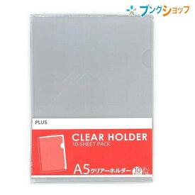 プラス クリアホルダー A5 クリアーホルダー 10P FL-215HO ぷらす PLUS 定番のクリアーホルダー 穴を開けずに閉じるファイル 大切な書類が一目瞭然 振込用紙 封書の保管 大切な書類 ハガキ 持ち運び便利