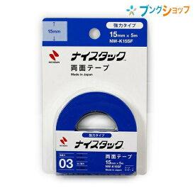 ニチバン 両面テープ ナイスタック両面テープ強力 NW-K15SF