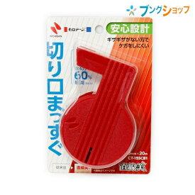 ニチバン セロテープ 直線美ミニ15mmx20m CT-15SCB1 赤