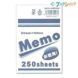 アピカ メモ 徳用ブロックメモ ACME101N