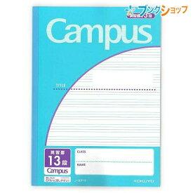 コクヨ キャンパスジュニア英習罫 13段 3.5mm罫 ノ-30F13 学習帳 英語 ノート 科目シール付 消しゴムで綺麗に消しやすい 人気のキャンパスノート