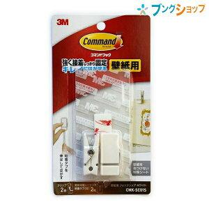 3M スコッチ 両面テープ コマンドフック 壁紙フォトクリップ ホワイト スリーエムジャパン CMK-SC01S