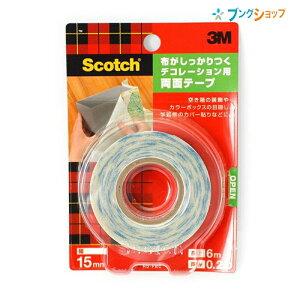 3M 布がしっかりつくデコレーション用両面テープ 15mm×6m HD-FBC 両面テープ 布用 粘着テープ 3M