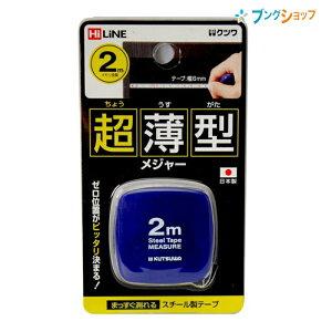 クツワ 超薄型メジャー 2m巻 ブルー MJ001BL-650メジャー 巻尺 定規 スケール クツワ