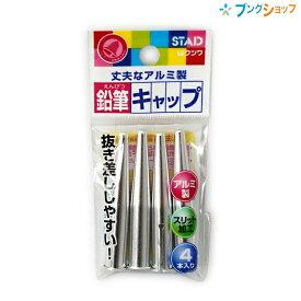 クツワ 鉛筆キャップ(シルバー) 4本入り RB017 鉛筆サヤ きゃっぷ