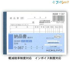 コクヨ 3枚納品書 B7横(請求付き) ウ-367 軽減税率制度 適格請求書等保存方式 インボイス制度対応 オフィス用品 伝票 記録 起票 帳簿 会計業務 書類 計算 伝達 記帳 記載 事務