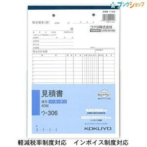 コクヨ 見積書 B5縦 ウ-306 軽減税率制度 適格請求書等保存方式 インボイス制度対応 オフィス用品 伝票 記録 起票 帳簿 会計業務 書類 計算 伝達 記帳 記載 事務