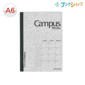コクヨ 手帳・リフィール キャンパスダイアリーA6フリー SYSTEMIC カバーノート いつ時期からでも使用可能 フリータイプ ニ-CF221N campus diary 手帳 ノート スケジュール 月曜始まり