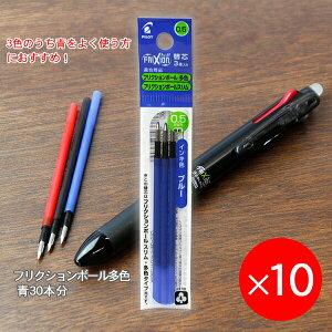 【10個まとめ売り】 フリクションボール 多色・スリム用 替芯05 0.5mm径 極細 細字 青 3本パック×10 LFBTRF30EF-3L 消せるボールペン 擦ると消える 摩擦熱で消せるを消せる 消しカスが出ない なめ