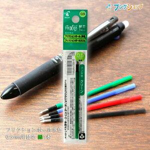 パイロット ボールペン替芯 擦ると消える 消せるボールペン 多色・スリム用替芯 緑 LFBTRF-12EF-G 消しかすが出ない 綺麗に消える 消し残りがない 繰り返し書き直し 何度でも書き消し可能