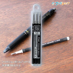 パイロット フリクションボール 替芯 1.0mm 3本セット ブラック LFBKRF30M3B 替芯 こすると消える 摩擦熱で消せるを消せる 消しカスが出ない 何度でも書き消し可能 極太 frixion ボールペン