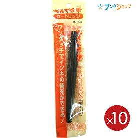 ぺんてる 筆ペン 筆ペンカートリッジ FR-AD黒 お買い得【10本パック】 【送料無料】