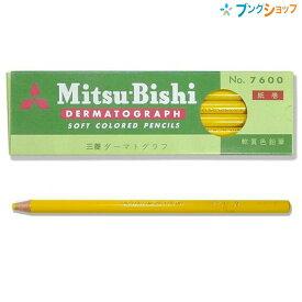 三菱鉛筆 ダーマトグラフ 油性 7600.2 黄 【1ダース12本入り】 ガラス 金属 プラスチック 特殊芯色鉛筆 紙巻色鉛筆 紙を切る色鉛筆