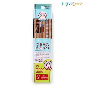 トンボ鉛筆 木物語カキカタ鉛筆01水色 2B KB-KF01-2B鉛筆 かきかた カキカタ カキカタエンピツ かきかたえんぴつ トンボ