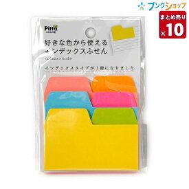 【10個まとめ売り】 アックスコーポレーション 付箋紙 Pitta 好きな色から使えるインデックス付箋 90枚 ネオン1P C-SIF-01 業務パック 【送料無料】