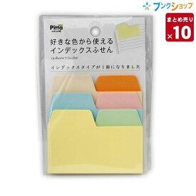 【10個まとめ売り】 アックスコーポレーション 付箋紙 Pitta 好きな色から使えるインデックスふせん 90枚 1P C-SIF-03 業務用 【送料無料】