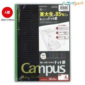 コクヨ キャンパスノート 5冊 B5 ドット入り罫線 A罫 7mm ブラック カラー表紙 5色パック ノー3CDATN×5 パックノート ドット罫 campus kokuyo