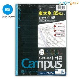 コクヨ キャンパスノート 5冊 B5 ドット入り罫線 B罫 6mm ブラック カラー表紙 5色パック ノー3CDBTN×5 パックノート ドット罫 campus kokuyo
