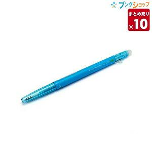 【10本まとめ売り】 消せるボールペン フリクションボールスリム 038ライトブルー LFBS-18UF-LB 摩擦熱で消せるを消せる 細身 ノック式超極細 細かい書き込み こするとインキが透明 消しカスが