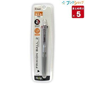 【5本まとめ売り】 消せるボールペン フリクションボール2 0.38mmシルバー P-LKFB40UF-S 綺麗に消える 消せる2色ボールペン 繰り返し書き直し 何度でも書き消し可能 消しかすが出ない リフトクリ