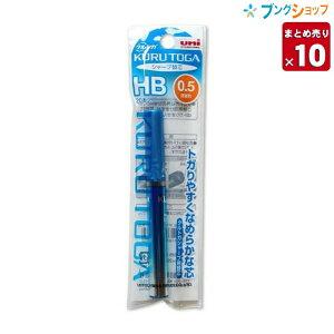 【10本まとめ売り】 三菱鉛筆 シャープペン替芯 ユニクルトガ替芯05-203 HB ブルー 33 U052031PHB33 筆記具 MITSUBISHI みつびし 替え芯 カエシン シャープ替芯 とがりやすいシャープ芯 くっきりなめら