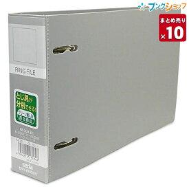 【10セットまとめ売り】 セキセイ リングファイル ロックリングファイルB6E F-232グレー 【送料無料 一部地域を除く】