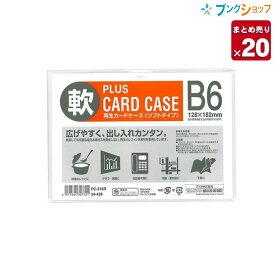 【20セットまとめ売り】 プラス カードケース 再生カードケースソフトB8 PC-318R 【送料無料】