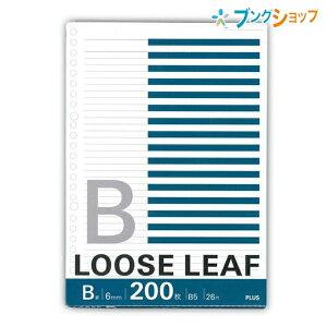 プラス ルーズリーフ ルーズリーフ B5 B罫 6mm 26穴 200枚入り NL-200B 200枚入 PLUS バインダー用26穴リーフ とても書きやすい インクが乾きやすい 筆記性にもとても優れる 各種レポート 作表 植林