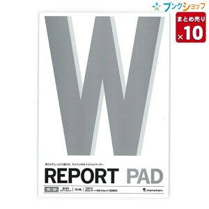 【10個まとめ売り】 マルマン レポート用紙 B5レポートパッド 無地 P153A 業務パック 【送料無料 一部地域を除く】