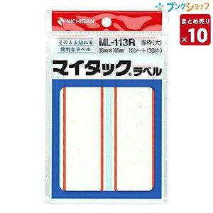 【10個まとめ売り】 ニチバン ラベルシール マイタック ML-113R 業務用 【送料無料】