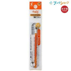 パイロット フリクション 替芯038 オレンジ 0.38mm径 超極細 LFBTRF12UF-O 摩擦熱で消せる 筆跡を消せる 消しカスが出ない なめらかな書き味 何度でも書き消し可能 ボールペン