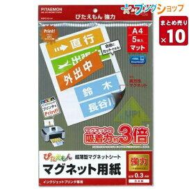 マグエックス ピタエモン強力A4 MSPZ-03-A4 マグネット MGシート ピタエモン インクジェット 【10セット入り】