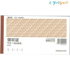 コクヨ 紙製品 オフィス用品 伝票帳簿 記録 起票 会計業務 書類 計算 伝達 記帳 記載 事務 領収証 A6 ウケ-1036