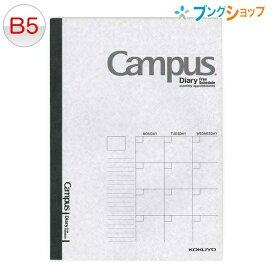 コクヨ キャンパスダイアリーセミB5フリー ニ-CF3N campus diary 手帳 ノート campus diary 手帳 ノート スケジュール 月曜始まり