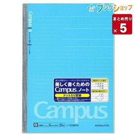 コクヨ キャンパスノートB罫ドット入 A5 ノ-103BT キャンパス ドット罫 A5ノート ドットケイ 【5セット入り】
