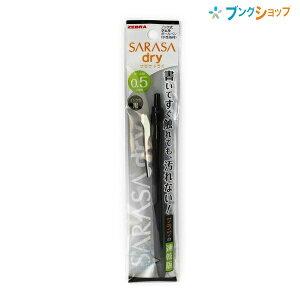 ゼブラ ゲルインクボールペン サラサドライゲルインクボールペン 0.5 黒 書いてすぐ触れても汚れない 超速乾のドライジェル 軽やかな書き味 上質筆感くっきり鮮やか 下書きを消したい時 左