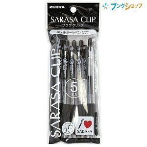 ゼブラ ゲルインクボールペン サラサクリップ05黒 5本入 さらさらな書き味 水性顔料インク 耐水性 耐光性 エアタイトシステム キャップレスでも乾きにくい